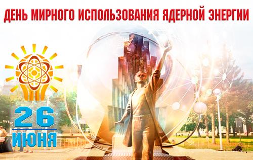 Поздравляем с Днем мирного использования ядерной энергии!